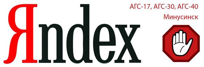 санкции yandex, фильтры яндекса